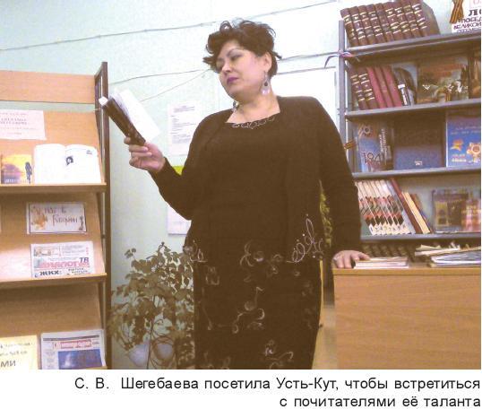 Шегебаева С.В.