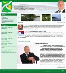 nosovko.ust-kut.ru