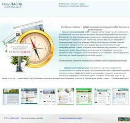 www.pazov.ru