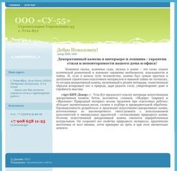 www.su55.ru